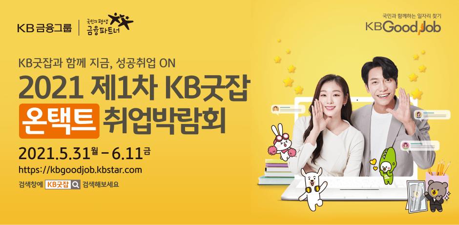 2021 제1차 KB굿잡 온택트 취업박람회